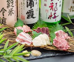 うまかもん! GENMAL 源丸 三島のおすすめ料理1