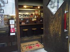 唐々亭 西条店