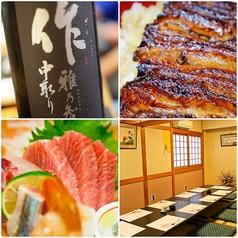 寿司 うなぎ 加根古の写真