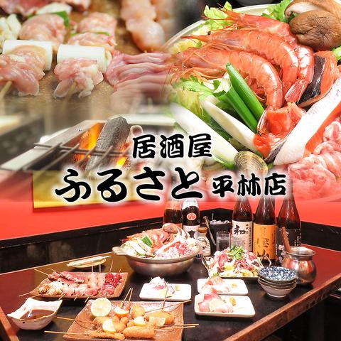 紀州備長炭の炭火焼料理や新鮮な魚と294円均一メニューの老舗居酒屋