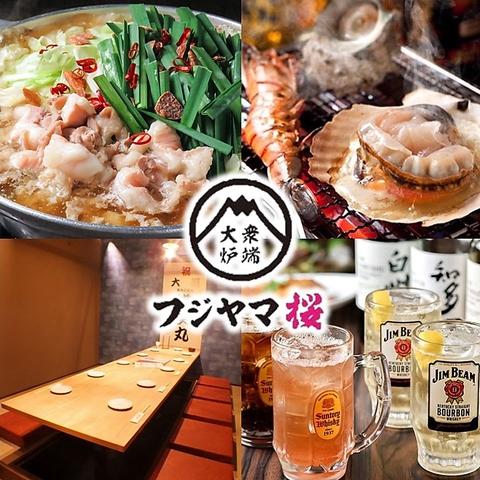 炉端居酒屋 フジヤマ桜 西橘店|店舗イメージ1