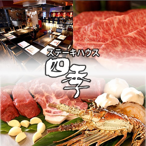 ステーキハウス 四季 北谷美浜店