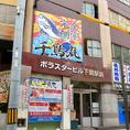 JR下関駅北口より徒歩約5分