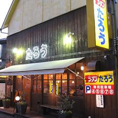 ラーメンたろう 阪急六甲店の写真