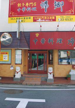 帰郷 箱崎の雰囲気1