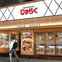 じゅらく 上野駅前店の写真