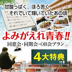 貸切 パーティ Banquet room バンケットルーム ホテルセンチュリー21広島のコース写真