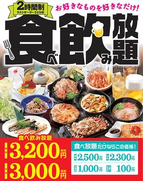 白木屋 福岡天神駅前店のおすすめ料理1