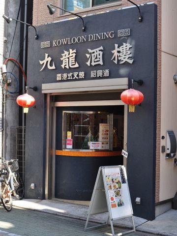 九龍酒樓 店舗イメージ5