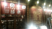 福力 本町酒場 (本町)