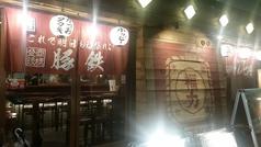 福力 本町酒場の写真