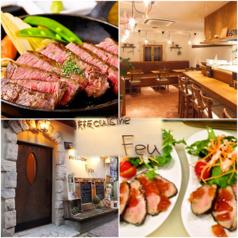 鉄板cuisine Feuの写真