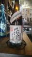 【九代目 米焼酎 450円】熊本県球磨郡多良木町にある蔵元。球磨焼酎の代表酒!武骨だが一本筋の通った米焼酎です。