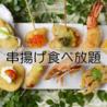 串揚げとおでん 咲串おかげ屋 栄店のおすすめポイント3