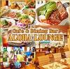 Cafe&DiningBar ALOHA LOUNGE アロハ ラウンジ
