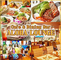 Cafe&DiningBar ALOHA LOUNGE アロハ ラウンジの写真