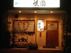 酒房祇園の写真