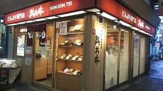 丼丼亭 千林商店街の写真