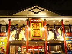 カラオケ歌屋 北郷店