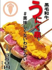咲串 おかげ屋 千種駅前店のおすすめ料理1