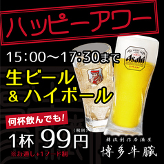 博多牛臓 福岡博多筑紫口店の特集写真