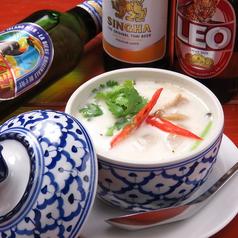 チキン ココナッツスープ (トム カー ガイ) Sサイズ