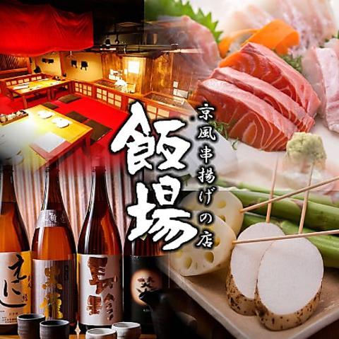 銀座で味わう京風串揚げと鮮魚!日本酒ワインの取りそろえも豊富♪コースは3000円~