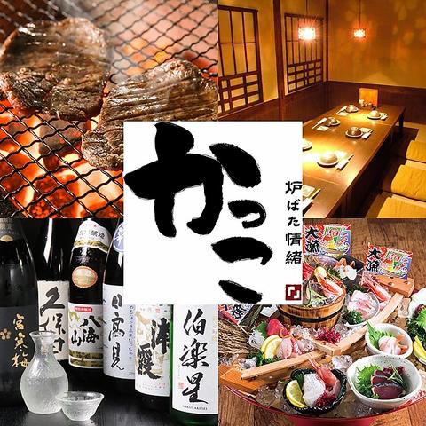 炭火料理と鮮度抜群石巻直送!牛タン、笹かま、海鮮、ホヤ、宮城の日本酒、特選宴会♪