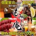 宴会コースは一人一人個々盛りに料理を盛り付けてお出ししております。単品飲み放題は1時間700円で実施中!!