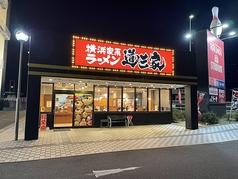 横浜家系ラーメン 道三家 半田店の写真