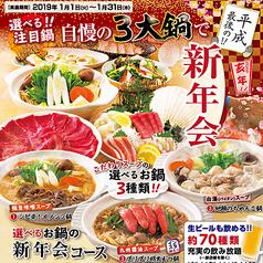 花の舞 BiVi仙台駅東口店のコース写真