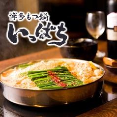 博多もつ鍋 いっぱち 新大阪店の写真