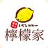 檸檬家 れもんや 札幌駅前店のロゴ