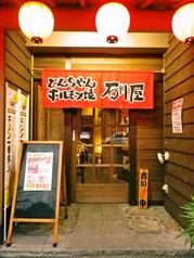 とんちゃん・ホルモン焼 石川屋 南安城店の雰囲気1
