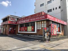 中国料理 盛隆の写真
