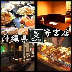 SUMIYAKI居酒屋 炎 沖縄寄宮店の写真
