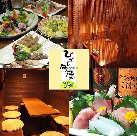 琉球Dining ひがし町屋