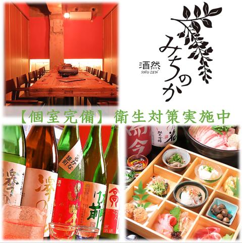 衛生対策実施中【店内すべて完全個室完備】ゆったりと味わう創作料理と美酒をご提供!