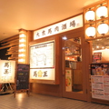 大衆馬肉酒場馬王 西新店の雰囲気1