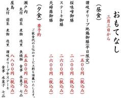 日本料理 高松 若竹の写真