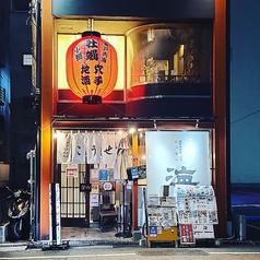 瀬戸内海鮮居酒屋 こうせいの写真