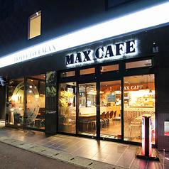 MAX CAFE 掛川店の写真