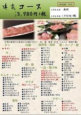焼肉牛炎のおすすめ料理1