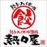 九州料理ともつ鍋 熱々屋 車道店のロゴ