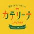 肉バル カテリーナ 静岡店のロゴ