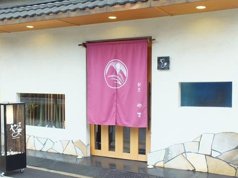 大阪上本町ミナミ、個室で接待美味しい和食とクエ、松茸会席、すき焼き、すっぽん