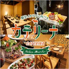 肉バル カテリーナ 静岡店