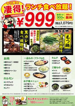 じゅうじゅうカルビ 五条高倉店のおすすめ料理1