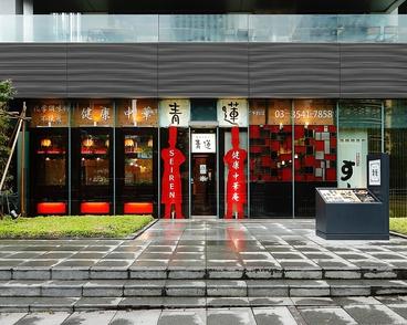 青蓮 銀座・築地店の雰囲気1