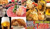 串カツ屋 わっしょい 仙台のおすすめ料理2